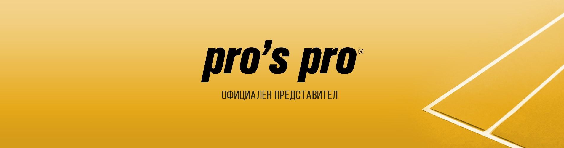 Официален представител на Pro's Pro за България